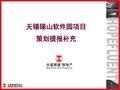 合富辉煌_江苏无锡锡山软件园项目策划报告_60P_综合商务中心_价值提炼_项目属性