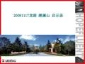 合富辉煌_北京及上海市<font color=red>龙湖</font>滟澜山案例启示录_51P_案例分析