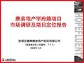 合富辉煌_昆明鼎易地产学府路项目市场调研及项目定位报告_204P_小高层_整体分析_户型建议