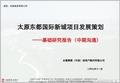 合富辉煌_太原东都国际新城项目发展策划<font color=red>研究报告</font>_178P_市场分析_案例借鉴_初步探讨