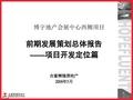 合富辉煌_长沙博宇地产会展中心西侧项目前期开发定位_187P_商业_住宅_业态组合