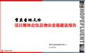 合富辉煌_重庆圣地天伦项目整体定位及物业发展建议报告_94P_旅游产业_盈利模式