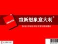 合富辉煌_长沙利海大学城含浦项目策划报告提案_175P_住宅_市场分析_整体定位_发展建议
