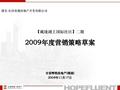 合富辉煌_长_藏珑湖上国际社区二期2度营销策略案_80P_推货策略