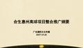 合生创展_广东惠州高尔夫项目整合推广纲要_124P_公关活动_软性炒作_报纸广告