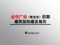 合肥金恒广场项目前期建筑规划建议报告_38P_花园洋房_产品功能定位_形象策划