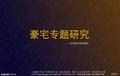 同策_江苏常州新城首府豪宅专题研究_97P_作品时代_标杆项目_社会资源密集化