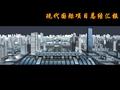 同致行_广东深圳现代国际写字楼项目营销策划总结报告_49P_活动营销_阶段策略