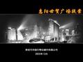 同致行_广东惠州世贸广场项目提案_165P_商务综合体_市场分析_产品定位_可行性报告
