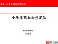 同致行_河南郑州小李庄购物公园商业项目定位报告_46P_市场分析_物业建议_购物公园