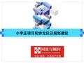 同致行_郑州小李庄项目初步定位及规划建议_32P_大盘_住宅_产品分析_户型设计