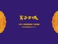 和声机构_成都大宅门紫微园中式别墅春季推广攻势提报_33P_报纸广告_媒体攻势_活动攻势