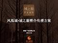 唐都_凤凰城城之巅整合传播方案_78P_报版_影视创意_活动创意_楼盘包装