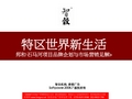唐都<font color=red>广告</font>_重庆邦和石马河项目品牌企划与市场营销见解_100P_都市居住_经济理论