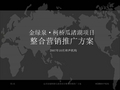和声机构_浙江绍兴柯桥瓜渚湖项目整合营销推广方案_108P_公寓豪宅_广告策略