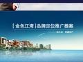 哈尔滨美德地产金色江湾项目品牌定位推广提案_60P_豪宅_美式折中主义