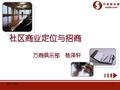 商业地产社区商业定位与招商_197P_杨泽轩_业态规划_销售管理_运营管理_案例分享
