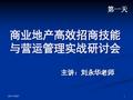 商业地产高效招商技能与营运管理实战培训_163P_刘永华_招商技能_价格定位_租售定位