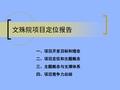 四川成都文殊院项目定位报告_174页_市场分析_产品建议