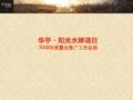 四川成都华宇阳光水岸项目整合推广工作总结_37P_户外_杂志广告_报版