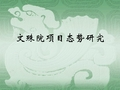 四川成都文殊院项目态势研究_71p_态势分析_项目评估