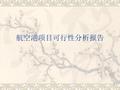 四川成都航空港项目可行性分析报告_46p_项目分析_客源分析