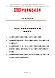 <font color=red>SOHO</font><font color=red>中国</font>有限公司管理制度汇编_122页_注册资金_企业精神_项目情况_发展目标