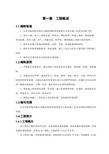 临沂国际贸易展览中心项目施工总承包施工组织设计_135页_工程管理