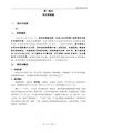 山東濱州温泉项目可行方案報告_88页_产业结构_相关政策_旅游产业_行业调研