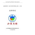 山东滨州国际商务大厦工程监理规划_83页_工程监理