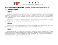 中信<font color=red>泰富</font>_南京西路商业环境分析调查报告_20页_市场研究_项目定位_产品建议