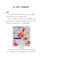 万科_广东东莞运河东1号商业报告_11页_<font color=red>美格</font>行_市场分析