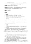 华<font color=red>坤道</font>威整合营销机构文件分类编码管理制度_2页_管理职责_文件编制_财务制度