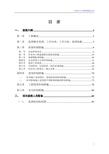 上海客运中心工程监理投标方案_86页_工程监理