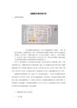 北京<font color=red>金融街</font>区域写字楼市场分析报告_14页_市场研究