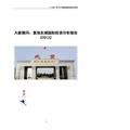 大家顾问_武汉<font color=red>复地</font>东湖国际房地产项目投资分析报告_91页_可行性研究_市场调研
