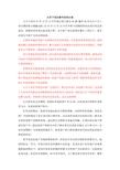 大<font color=red>天下</font>项目春节前促销活动方案_6页_活动原则_信息传递_购房赠礼_佣金设置