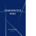 <font color=red>尺度</font>_四川成都金堂高尔夫项目蓝光观岭前期可行性研究报告_65页_可行性分析