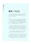 广东深圳观澜大宅和<font color=red>华侨城</font>项目案例分析_20页_案例借鉴
