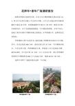 广东深圳<font color=red>花样</font>年香年广场写字楼项目调研报告_14页_调研分析