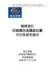 广州锦绣<font color=red>香江</font>行政高尔夫酒店公寓可行性研究报告_25页_可行性分析