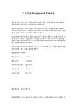 广州碧<font color=red>桂园</font>凤凰城项目社区商铺调查_14页_市场分析_项目定位_业态分布_价格比较
