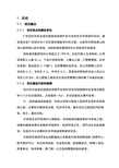 广西贺州群龙瀑旅游区规划可行性研究_63页_市场调研_项目定位_投资分析