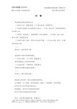 <font color=red>成全</font>机构_昆山新城万嘉项目定位报告_98页_商品住房_市场分析_户型设计