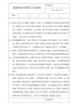 房地产项目开发现场管理工作流程_7页设备采购_操作程序_商务谈判_合同制定