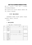 房地产项目开发贷款初步调查报告写作要点_27页_项目名称_贷款金额_担保方式