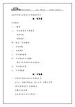 江苏盐城<font color=red>荣盛</font>公寓项目策划报告_71页_价格策略_形象包装_广告宣传_销售活动