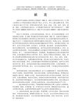 江苏南通<font color=red>中南</font>建筑工程有限公司管理制度大全_305页_制度管理