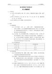 浙江<font color=red>世贸</font>房地产开发有限公司员工考核制度_5页_绩效考核