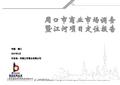 河南周口商业市场调查报告暨专案项目定位报告_102页_市场调研_业态规划_百货商场